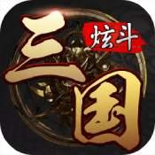 炫斗三国名将集结版v1.3.560 全新版