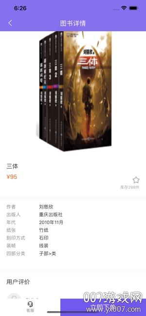 尚贤书城畅读版v1.0.0 苹果版