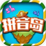 拼音岛大冒险手游启蒙版v5.0.9小学版v5.0.9小学版