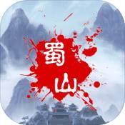 蜀山绝世剑五全新玩法版v3.1 全新版