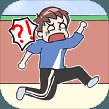 我不要挂科手游学渣版v1.3.0 手机版