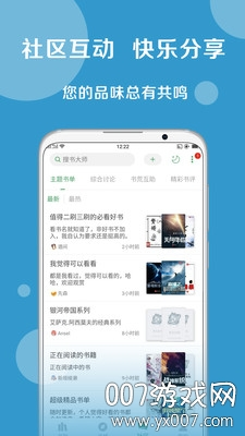 搜书大师新春百变版v20 安卓版