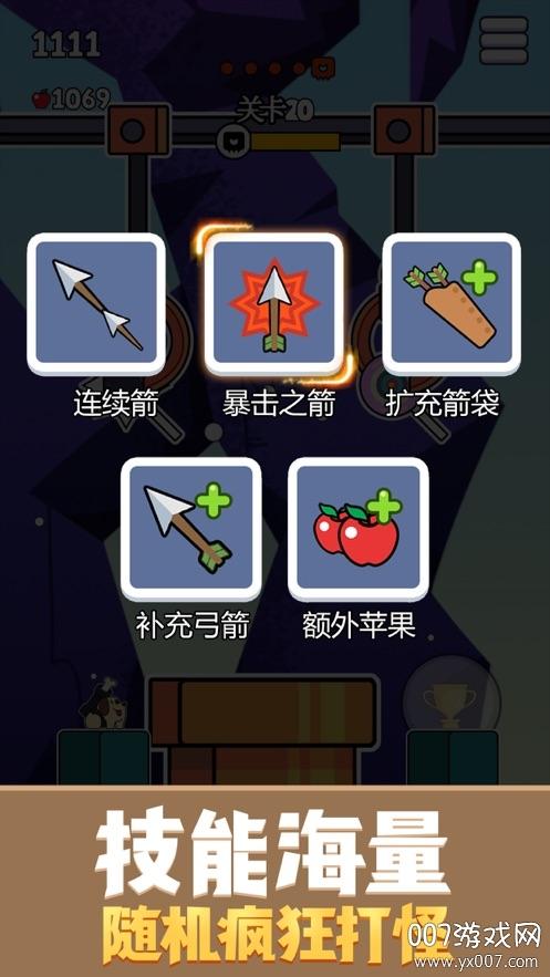 抖音弓箭手大冒险最新版v1.0 iPhone版