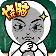 疯狂脑洞大师兄离线版v1.0 iOS版v1.0 iOS版