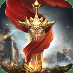 诸王之刃跨服争霸版v1.0.0安卓版