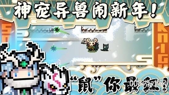 元气骑士手游无敌版2.5.1免费解锁版