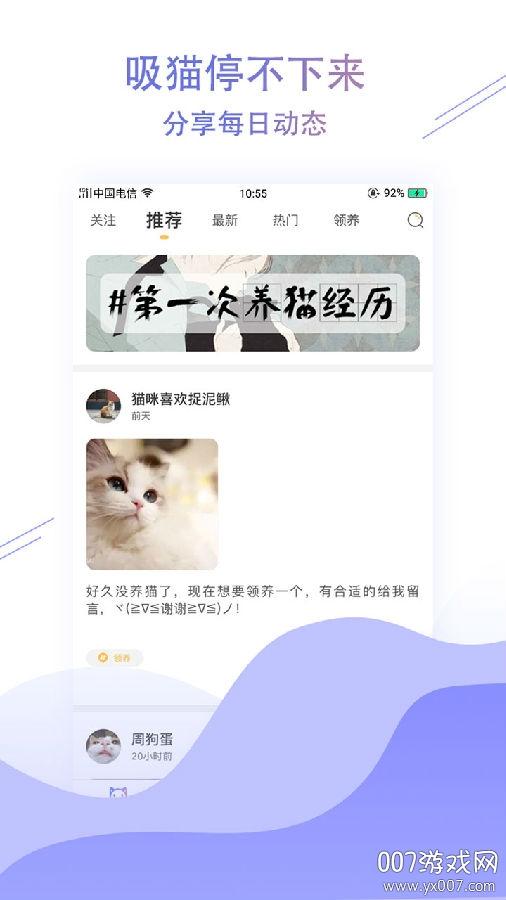 萌翻铲屎官版v1.0 萌猫版