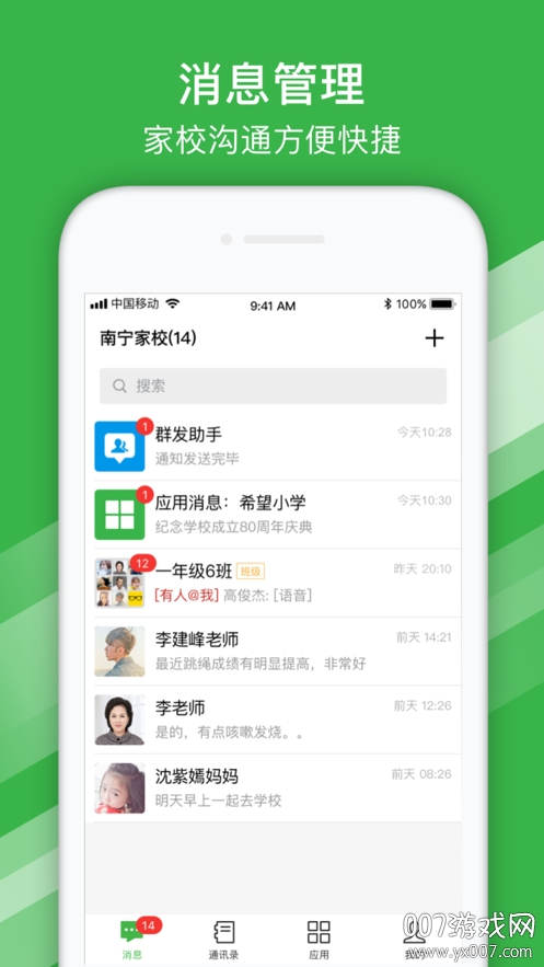 上海微校网络课堂空间智慧版v1.4.0 安卓版