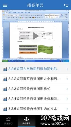 优慕课线上课堂版v3.3.1 综合版