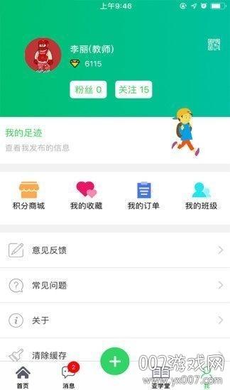 阜新人人通教育直播教学版v1.9.6 同步课堂版
