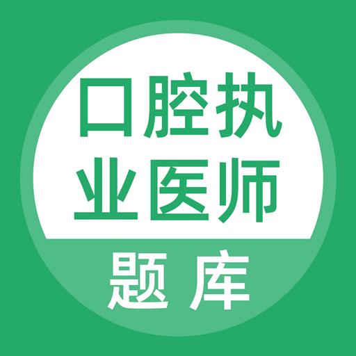 口腔执业医师题库完整版v1.0 中文版