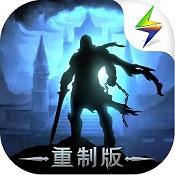 地下城堡2黑暗觉醒版v1.5.17 全新版