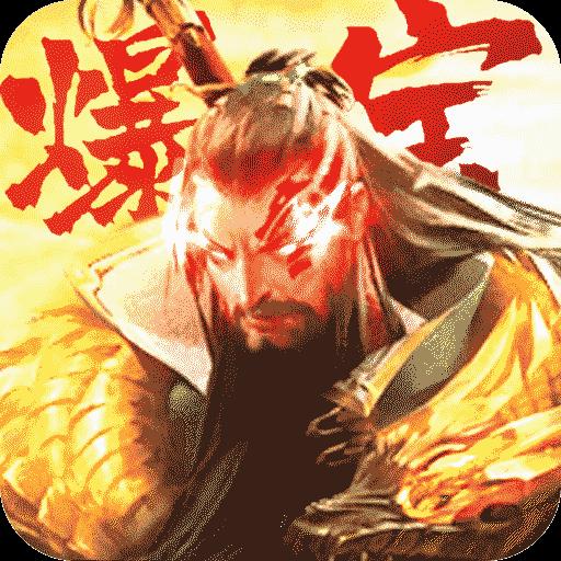斗神三国志经典版v1.0.1 更新版v1.0.1 更新版