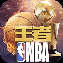 王者NBA手游官方版v 1.0 最新版