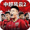 中超风云2手游官方版v1.6.397 全新版