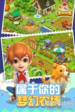 全民农场手游官方版v1.26.4 官方版