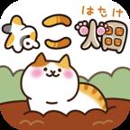 猫咪田园手游汉化版v2.5.0 ,最新版