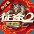 征途2手游官方版V9.0.0.1 全新版