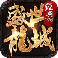 盛世龙城之风云沙巴克高爆新服版v1.0  中文版