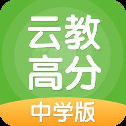 云教高分中学版v3.0.1.1 安卓版v3.0.1.1 安卓版