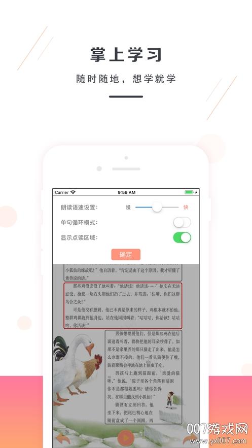 六年级语文下册精编同步版v2.0 iPhone免费版