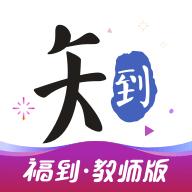 知到福到教师版v4.3.8 安卓版