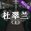 孙美琪杜翠兰免费畅玩版v1.0 苹果版