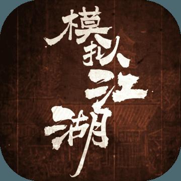 模拟江湖官方正式版v1.2.2最新版v1.2.2最新版