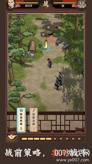 模拟江湖官方正式版v1.2.2最新版