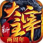 新大主宰手游官方版v2.0.6.1 官方版