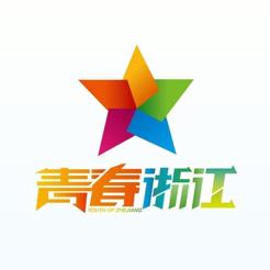 青春浙江智慧版v3.0.0 安卓版