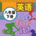 八年级下册英语书人教版v1.0.2 ios版
