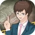 名侦探元芳全新关卡版v1.0 最新版