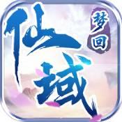 梦回仙域永墨仙侠版v1.0 最新版
