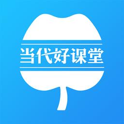 当代好课堂免费公开课版v1.2.32 安卓版