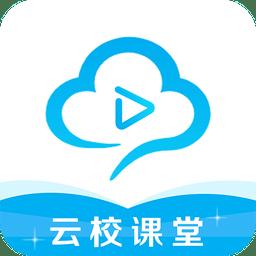 云校课堂远程上课版v1.7.0 安卓版