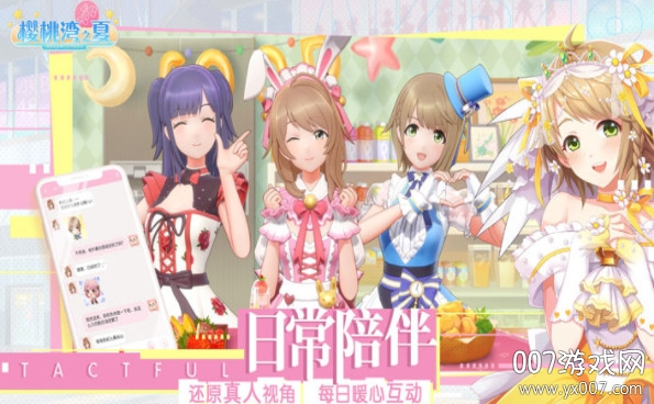 AKB48樱桃湾之夏官方正式版v1.0 全新版