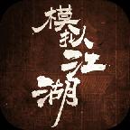 模拟江湖手游测试服版v1.2.2  免费版