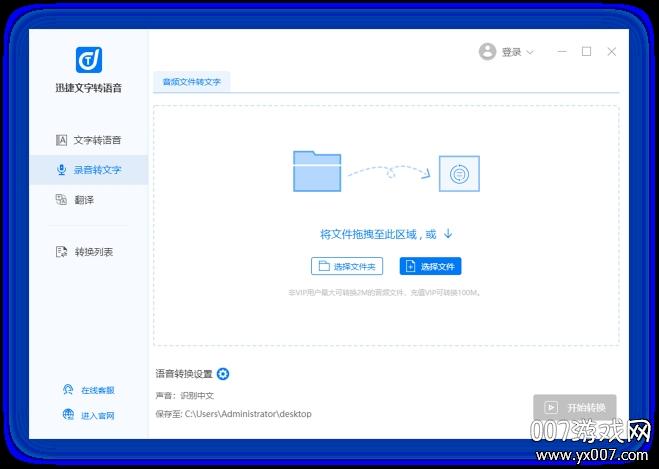 迅捷文字�Z音�D�Q器清爽版v1.0.0.0 免�M版