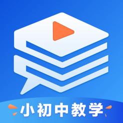 中小学精品课在线授课版v1.0.0 iphone版