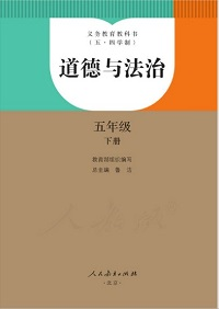 五四制五下道德与法治电子课本版v1.0.0 最新版