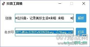 抖音工具箱下载助手v1.0  电脑版