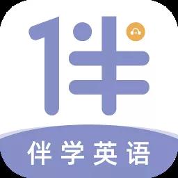 伴学英语听力助手v1.1.2 免费版