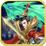 魂斗三国OL武将集结版v2.1.0 全新版v2.1.0 全新版