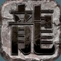龙图霸业手游自由交易版v1.0.0.5966 公益版