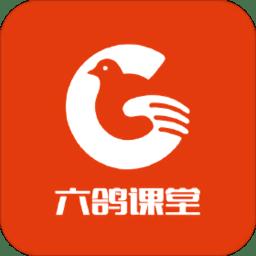 六鸽课堂视频教学版v2.0.2 安卓版