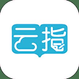 云指课堂精品教材版v4.3.7 专业版