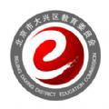 大兴教育数字平台小学版v1.0.11 安卓版