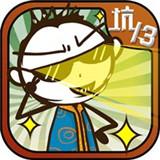 史上最坑爹的游戏13手游完整版v2.0.0.9免费版