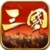 三国霸王皇朝攻城略地版v1.1 苹果版